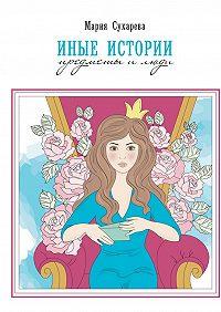 Мария Сухарева -Иные истории. Предметы и люди