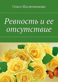 Ольга Масленникова -Ревность и ее отсутствие