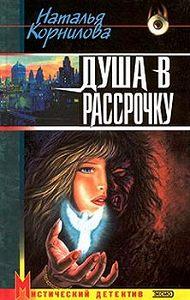 Наталья Корнилова - Душа в рассрочку