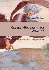 Владимир Токарев -Сказка «Береза итри сокола». Волшебные сказки от консультанта по управлению