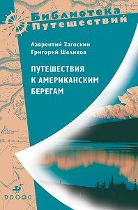 Лаврентий Загоскин -Путешествия к американским берегам