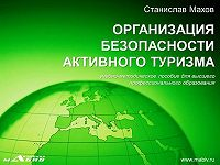 Станислав Махов -Организация безопасности активного туризма