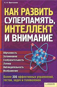 Светлана Присталова -Как развить суперпамять, интеллект и внимание