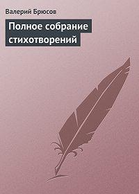 Валерий Брюсов -Полное собрание стихотворений