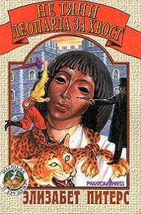 Элизабет Питерс -Не тяни леопарда за хвост