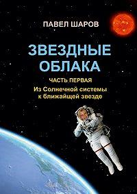 Павел Шаров -Звездные облака. Часть первая. Из Солнечной системы к ближайшей звезде