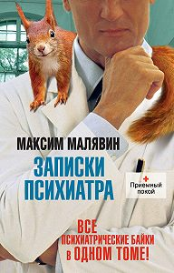 Максим Малявин -Записки психиатра (сборник)