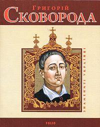 Леонід Ушкалов -Григорій Сковорода