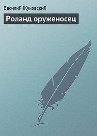Василий Жуковский -Роланд оруженосец