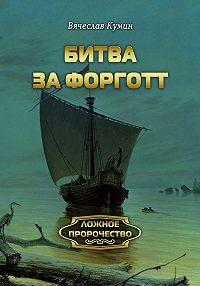 Вячеслав Кумин -Битва за Форготт