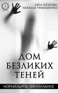 Елена Обухова -Дом безликих теней