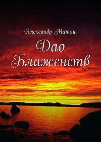 Александр Матяш -Дао Блаженств