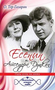 Ольга Тер-Газарян -Есенин и Айседора Дункан