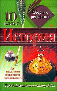 Коллектив Авторов - Сборник рефератов по истории. 10 класс