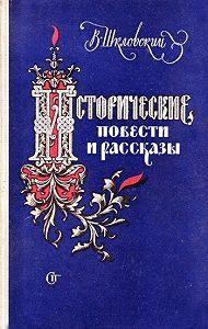 Виктор Шкловский -Житие архиерейского служки