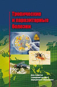 Сергей Жаворонок -Тропические и паразитарные болезни