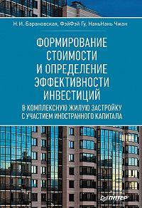 Наталия Барановская -Формирование стоимости и определение эффективности инвестиций
