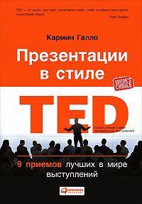 Кармин Галло -Презентации в стиле TED.9 приемов лучших в мире выступлений