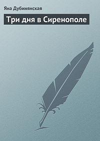 Яна Дубинянская -Три дня в Сиренополе