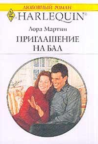 Лора Мартин - Приглашение на бал