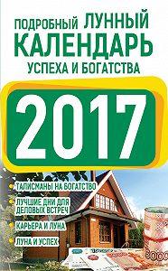 Нина Виноградова -Подробный лунный календарь успеха и богатства 2017