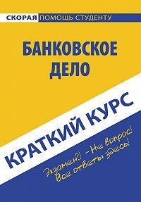 В. Жиров -Банковское дело