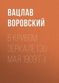 Вацлав Воровский -В кривом зеркале (30 мая 1909 г.)