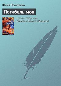 Юлия Остапенко - Погибель моя