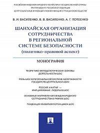 А. Потеенко -Шанхайская организация сотрудничества в региональной системе безопасности (политико-правовой аспект). Монография