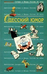 Коллектив Авторов, Валерий Хаит - Одесский юмор: Антология