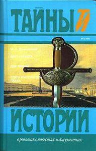 Михаил Волконский - Слуга императора Павла