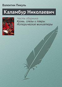 Валентин Пикуль - Каламбур Николаевич