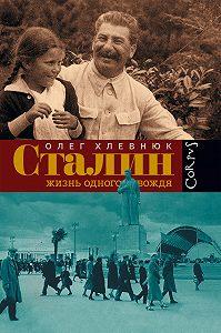 Олег Хлевнюк -Сталин. Жизнь одного вождя