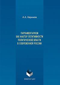 Александр Керимов -Парламентаризм как фактор легитимности политической власти в современной России