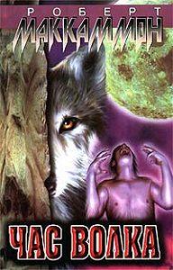 Роберт Маккаммон -Час волка
