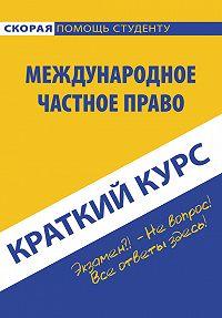 Коллектив авторов -Международное частное право
