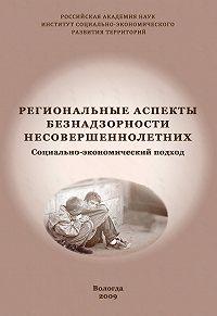 В. И. Попова -Региональные аспекты безнадзорности несовершеннолетних. Социально-экономический подход
