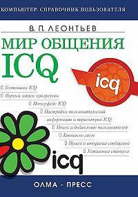 Виталий Леонтьев -Мир общения: ICQ