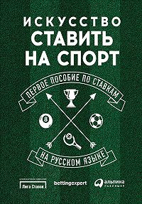 Йоаким Марнитц -Искусство ставить на спорт. Первое пособие по ставкам на русском языке