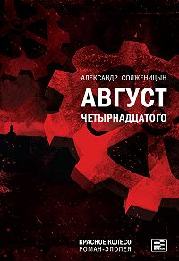 Александр Исаевич Солженицын -Август Четырнадцатого