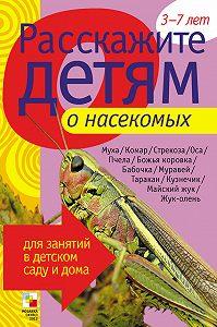 Э. Л. Емельянова - Расскажите детям о насекомых