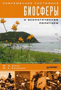 Ю. Ижко -Современное состояние биосферы и экологическая политика