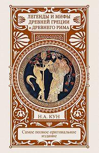 Николай Кун -Легенды и мифы Древней Греции и Древнего Рима