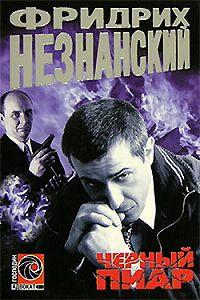 Фридрих Незнанский -Черный пиар