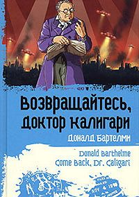 Доналд Бартелми -Возвращайтесь, доктор Калигари