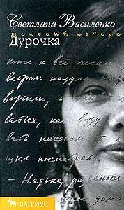 Светлана Василенко -Дурочка
