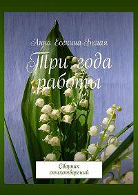 Анна Есенина-Белая -Три года работы. Сборник стихотворений