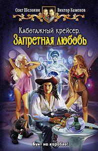 Олег Шелонин -Каботажный крейсер. Запретная любовь