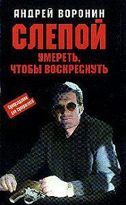 Андрей Воронин -Умереть, чтобы воскреснуть