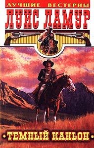 Луис Ламур - Темный каньон